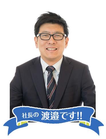 社長の渡邉です!!
